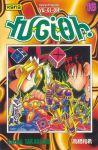 Yu-Gi-OH (manga) volume / tome 16