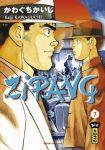 Zipang (manga) volume / tome 7