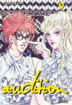 Audition (manhwa) volume / tome 9
