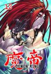 Demon King (manhwa) volume / tome 12