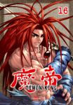 Demon King (manhwa) volume / tome 16