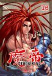 Demon King (manhwa) volume / tome 16