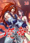 Demon King (manhwa) volume / tome 18