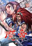Demon King (manhwa) volume / tome 20