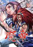 Demon King (manhwa) volume / tome 20