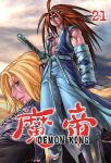 Demon King (manhwa) volume / tome 21