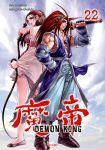Demon King (manhwa) volume / tome 22