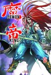 Demon King (manhwa) volume / tome 9