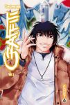 Graffiti (manhwa) volume / tome 1