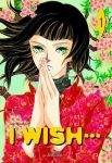 I Wish (manhwa) volume / tome 1