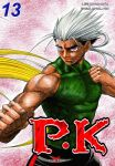 Player Kill (P.K.) (manhwa) volume / tome 13