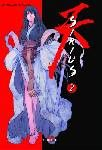 Sirius (manhwa) volume / tome 2