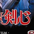 Ge'in avatar du personnage de Kenshin le Vagabond
